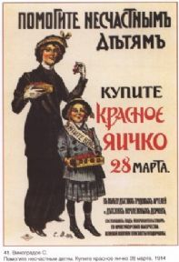 Vintage Russian poster - Help the unfortunate children